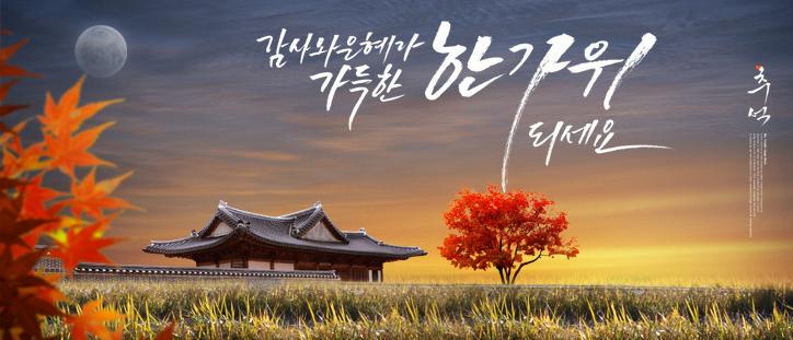 Традиционный корейский праздник Чхусок