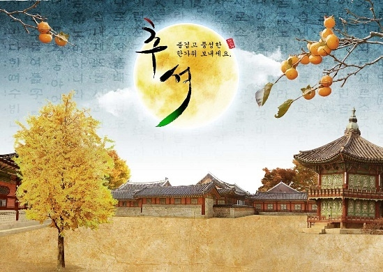 Мы празднуем Чхусок – день сбора урожая в Корее