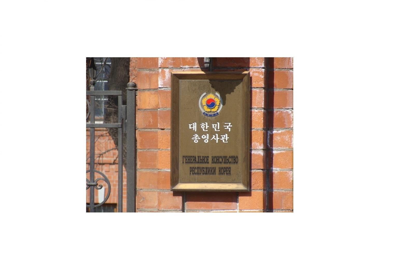 KOTRA Новосибирск убедительно просит по визовым вопросам обращаться в консульство Республики Корея